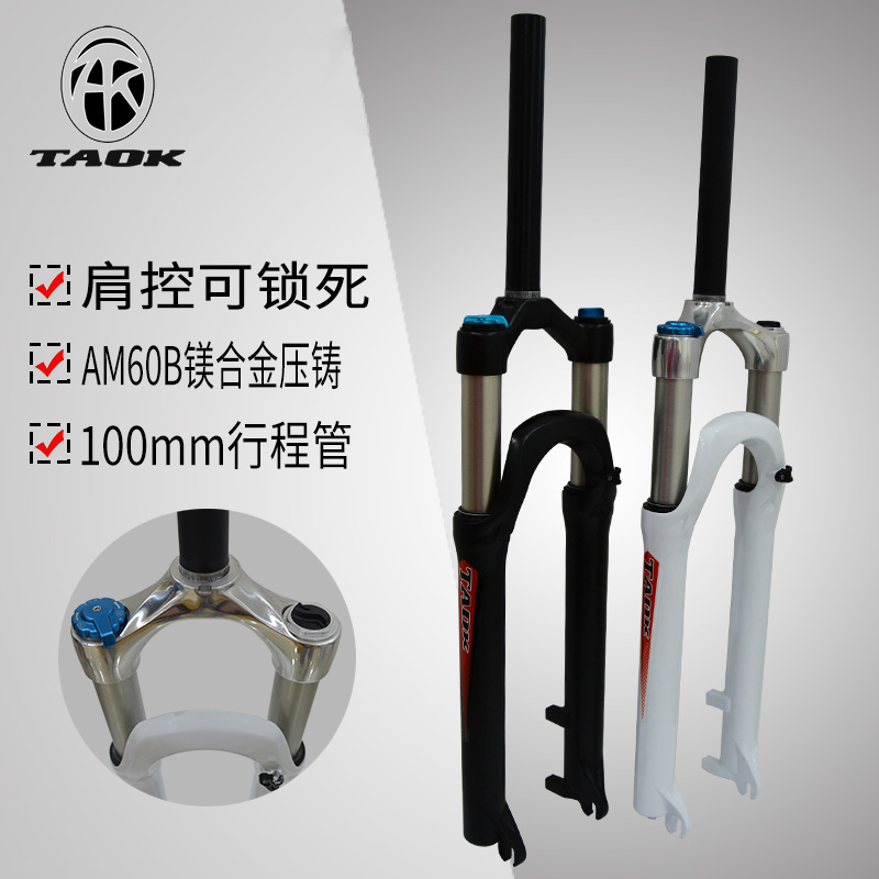 TAOK Tuk mountain bike front fork 26 inch bicycle hydraulic spring lock shock absorber front fork shock absorber pure disc brake