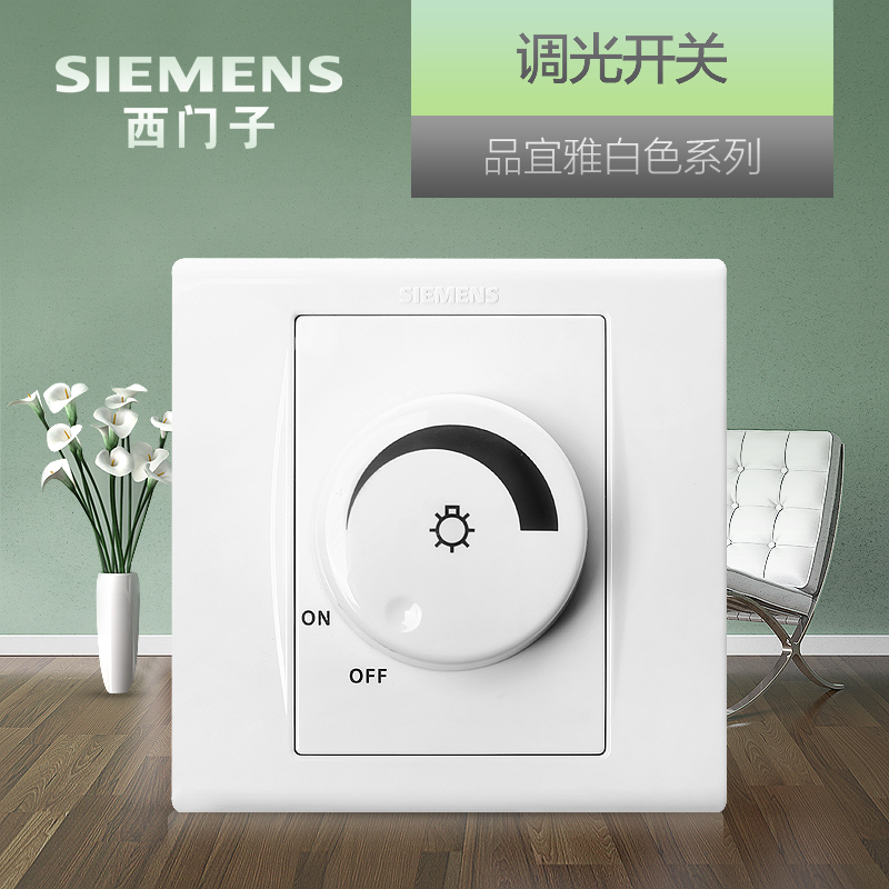 Siemens dimming switch socket panel goods should be elegant white light regulator wall concealed knob switch