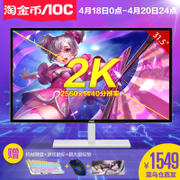 AOC 31.5 inch 2K display Q3279VWF8/WS 32 LCD screen 27 HD gaming game