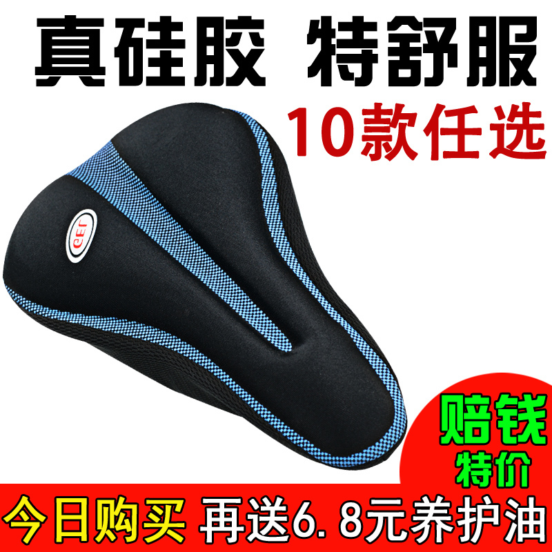 Bicycle seat four seasons universal cover road bike seat cover seat cover dynamic bicycle seat cover cushion cover
