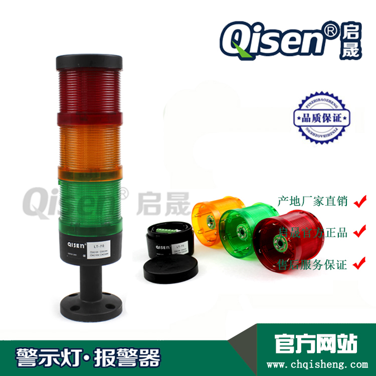 Qisen/Qisheng LT-70-3J warning light LED tricolor light with buzzer manufacturer direct spot supply