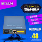 within HTB-1100-2KM Fast multimode fiber transceiver optical fiber power converters bis