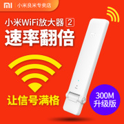 Millet WiFi amplifier 2 routing wireless network repeater signal booster strengthen amplifier extender