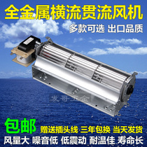 All-metal cross-flow fan elevator chassis cooling fans mute high temperature multi-wing centrifugal fan