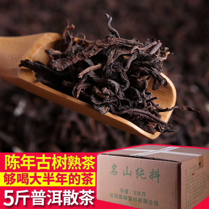 Yunnan Pu'er Tea [5 Kinds of Full Boxes] Trafficked 2500 grams of Menghai Ancient Tree Pu'er ripe tea bulk by parcel post