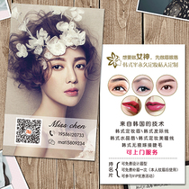 Business card design from the best shopping agent yoycart korean semi permanent makeup beauty make up tattoo makeup business card membership card coupon reheart Choice Image