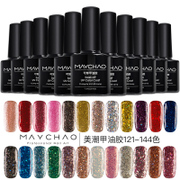 Beautiful tide Nail Gel Nail Polish Cutex persistent phototherapy glue genuine Bobbi Manicure glue Manicure shop nail glue