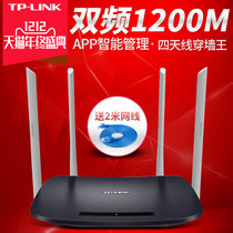 TP-LINK dual-band wireless router WIFI wall-hung home high-power 1200M fiber high-speed broadband smart