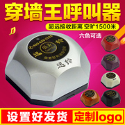 Wireless pager system restaurant Chess Room bell KTV bar service bell bell Hamburg pager hearing bell