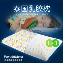 LaTeX pillows for children 1-3-6-10 kindergarten pupils anti-mite pillow season General