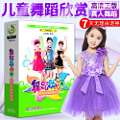 children baby nursery song children learn to dance with dance tutorial teaching Anime DVD discs early childhood disc