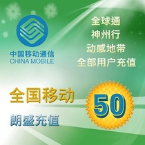National mobile phone charges recharge 50 yuan mobile phone top-up card fast recharge seconds recharge charges