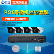 Joe network monitoring package POE HD video recorder 720P HD infrared camera night vision monitoring