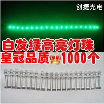F5 round head piece lamp beads 5mm super bright white hair green LED light-emitting diode led electronic light box accessories special