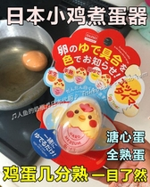 Spot shake sound Japanese chicken boiled egg artifact can cook heart eggs eggs a little familiar at a glance