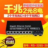 Rui flash gigabit 2 light 8 electric fiber transceiver 2 light 8 electrical switch single-mode dual-fiber RS-328S