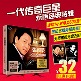 Leslie Cheung album album commemorative edition Cantonese popular classic songs vinyl records car music car cd discs