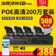 Hikvision 2 million monitoring equipment POE high-definition digital network 1080P camera 4/8/16 Road