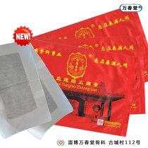 Authentic Wan Chuntang (No. 112th Zibo ancient city Chi Feng) lumbar intervertebral disc 1 protruding waist soreness Hemp black sticker