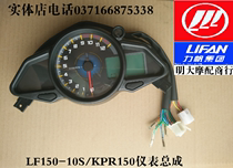 Lifan with LF150-10S KPR150 200-10P instrument assembly Code table assembly Liquid crystal instrument