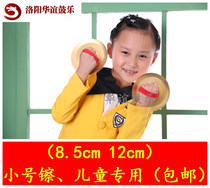 8cm12cm Small Copper cymbals Small gong kindergarten Sanjian bronze cymbals small bright 釵 childrens toys