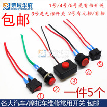 Boat-shaped switch button closure Car circuit Daytime running light horn Electrical Mini small switch Round belt line