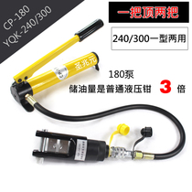 Electric split type hydraulic clamp split type manual hydraulic cable crimping pliers FYQ-300 400 500ZCO