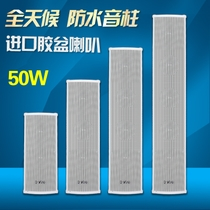 Aluminum Alloy Pillar 50W Outdoor Pillar Waterproof Pillar Campus Pillar Broadcasting Pillar