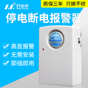 Wan Baoze ultra sound 220V blackout alarm farm household aquarium room 380V three-phase power outage alarm