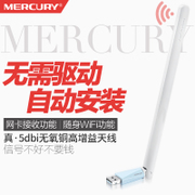 Mercury Mini USB wireless network card desktop and notebook computer through WIFI signal receiver