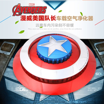 Spot wafer authentic captain of the United States Shield car intelligent anion car internal oxygen Bar Air Purifier