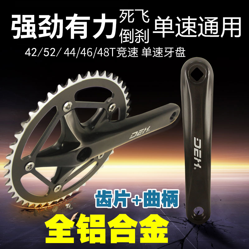DEX single speed toothplate 5248 46t 44 teeth race flat flower brake aluminum alloy toothplate dead flying bicycle