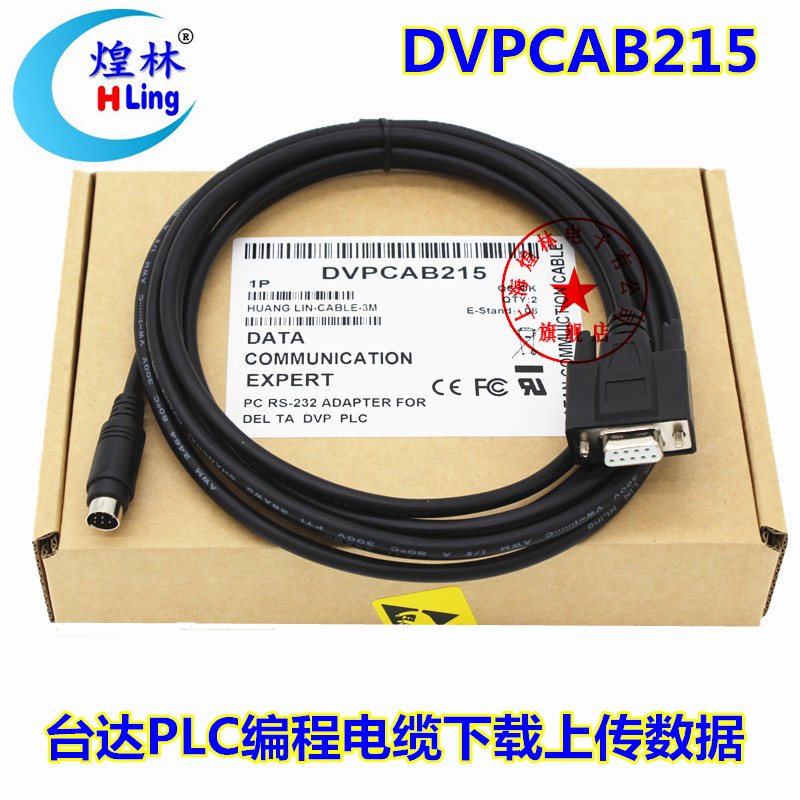 Huanglin Taida DVP series PLC programming cable download cable dvpcab215 RS232 serial port download cable