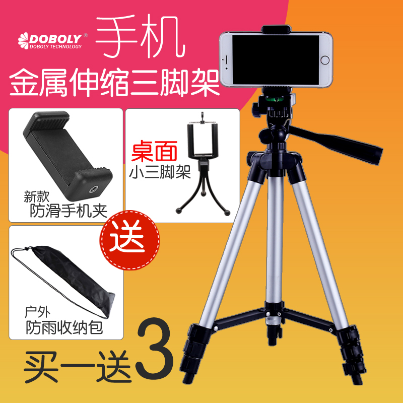 Photographing anchor mobile phone tripod bedside live support tripod desktop outdoor lazy camera portable self-timer
