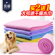 Beitian pet dog towel towel Tactic imitation buckskin towel bath towel towel cat general A L