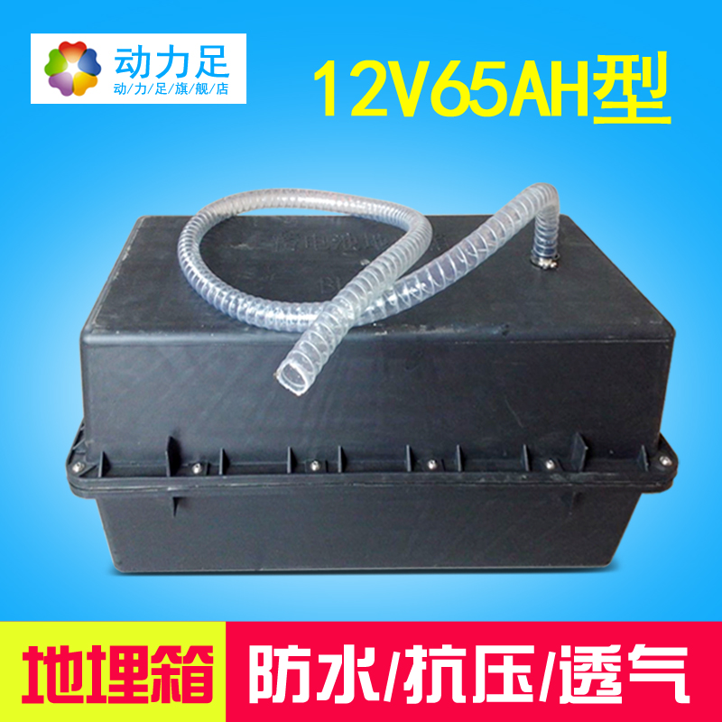 [The goods stop production and no stock]Dynamic enough 12V80AH buried box 12V65AH battery insulation box solar lighting battery waterproof buried box