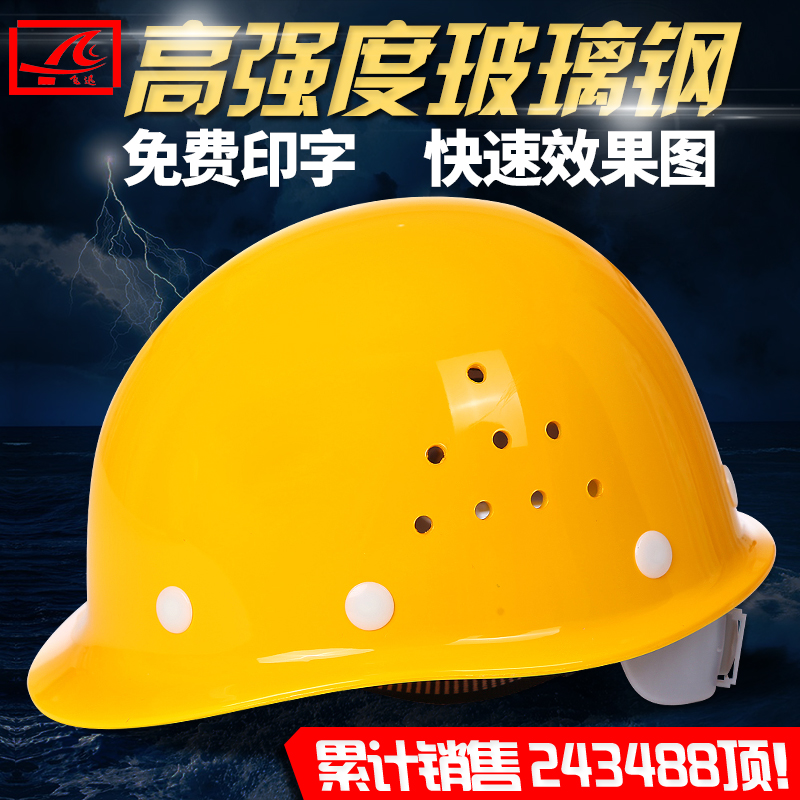 Safety helmet, FRP helmet construction site leadership safety helmet summer ventilation construction engineering labor insurance power printing