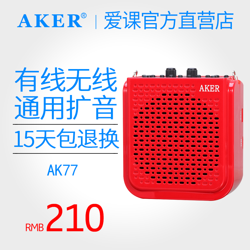 AKER/Love Class AK77 Wired and Wireless Universal Amplifier Teaching Guide General High Power Amplifier