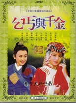 Genuine boxed Taiwanese Taiwanese opera beggar with daughter 3dvd Chen Aram picture quality is not good carefully shot