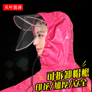 A single adult male mask riding electric car motorcycle battery car raincoat poncho increased thickening of MS.