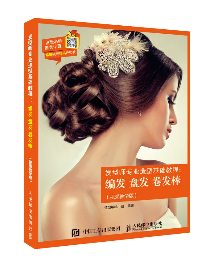 Hairdresser Professional Styling Basic Course Editing Hair Curling Bar Video Teaching Edition Beauty and Hair Beauty Course Book Fish Bone Braid Books Hair Curling Bar Styling Design Hairdresser's Hair