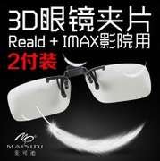 3D glasses clip film special IMAX Reald polarized light 3D TV stereo eye myopia universal