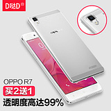 Oppo R7S transparent mobile phone case R7 plus ultra-thin mobile phone case A53 / A59 / A37 drop shell R9