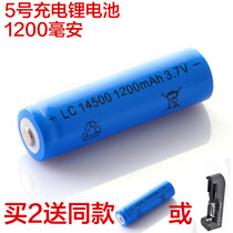 No. 5 battery No. 5 rechargeable lithium battery 14500 lithium battery 1200mAh3 7V bright flashlight battery