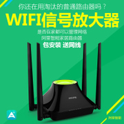 Ali intelligent wireless router home through the king of the WIFI optical fiber high-speed relay ant state signal amplifier