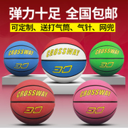 Genuine rubber basketball game on the 3-4-5-6-7 training students indoor kindergarten children special ball