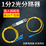 Deep 1 minute 2 fiber splitter sc splitter carrier class FBT one minute two pigtail splitter 1 minute 2