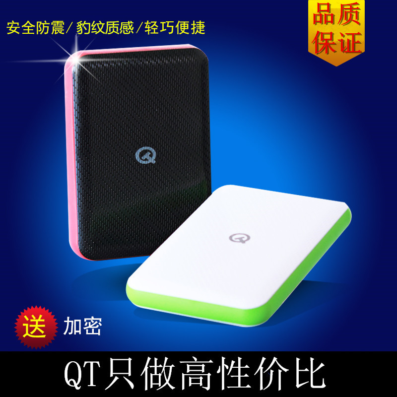 120G special USB3.0 QT mobile hard disk 750G ultra-slip non-slip ABS earthquake special offer 4T