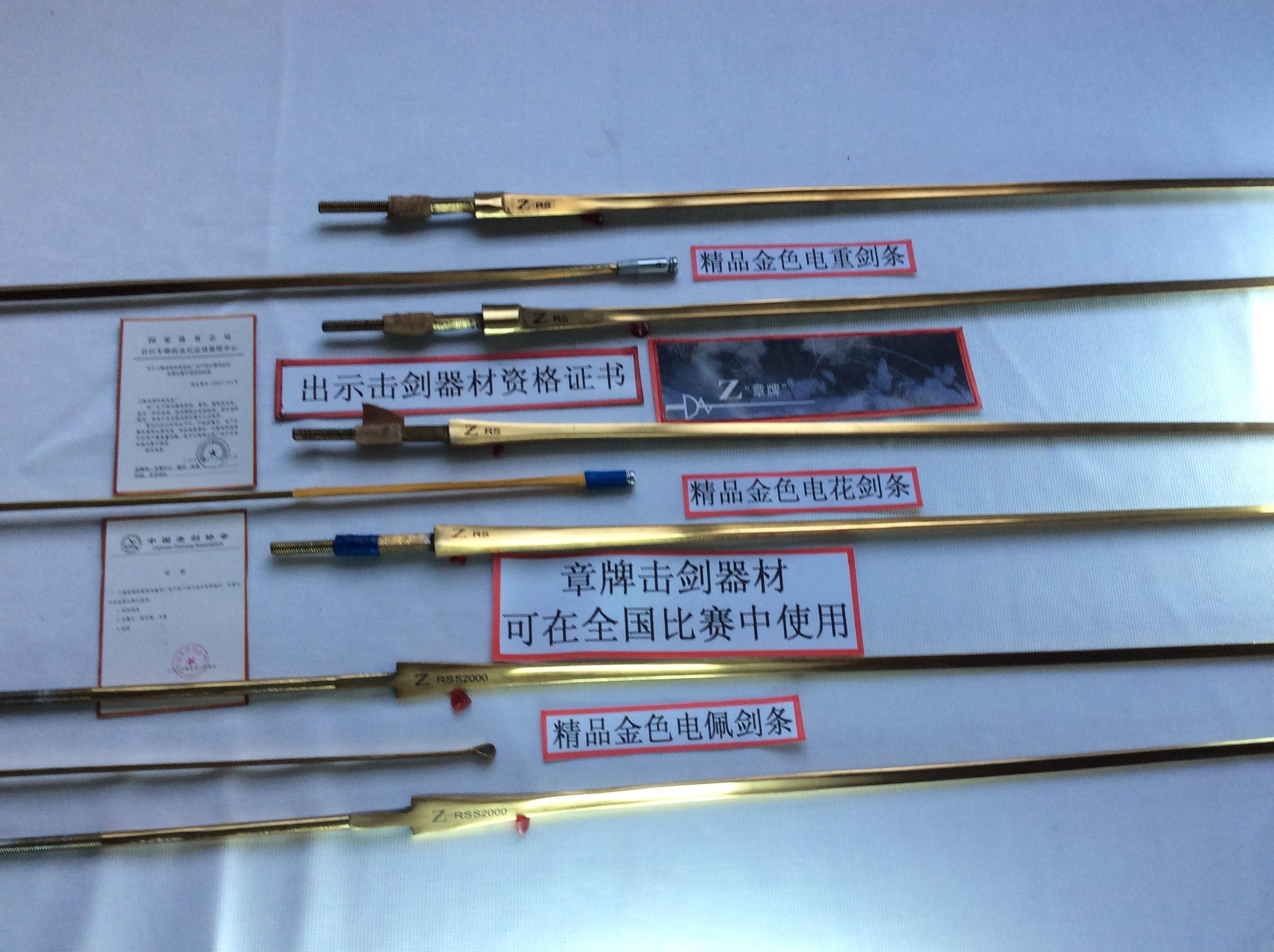 Z章牌金色电佩剑条 佩剑条 金色剑条 击剑器材(单买3条起)