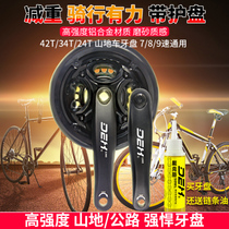 42T Mountain Bike 34 tooth disc 21 Gear plate 27 Speed 24 Bicycle 7 Highway 8 aluminum Alloy 9 Crank central shaft Accessories